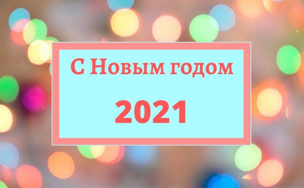 Поздравляю С Новым годом 2021! Открытка с пожеланием