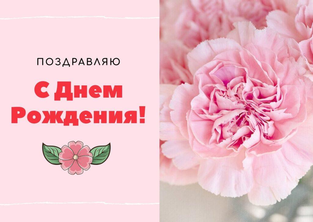 Открытка с Днем Рождения, розовая