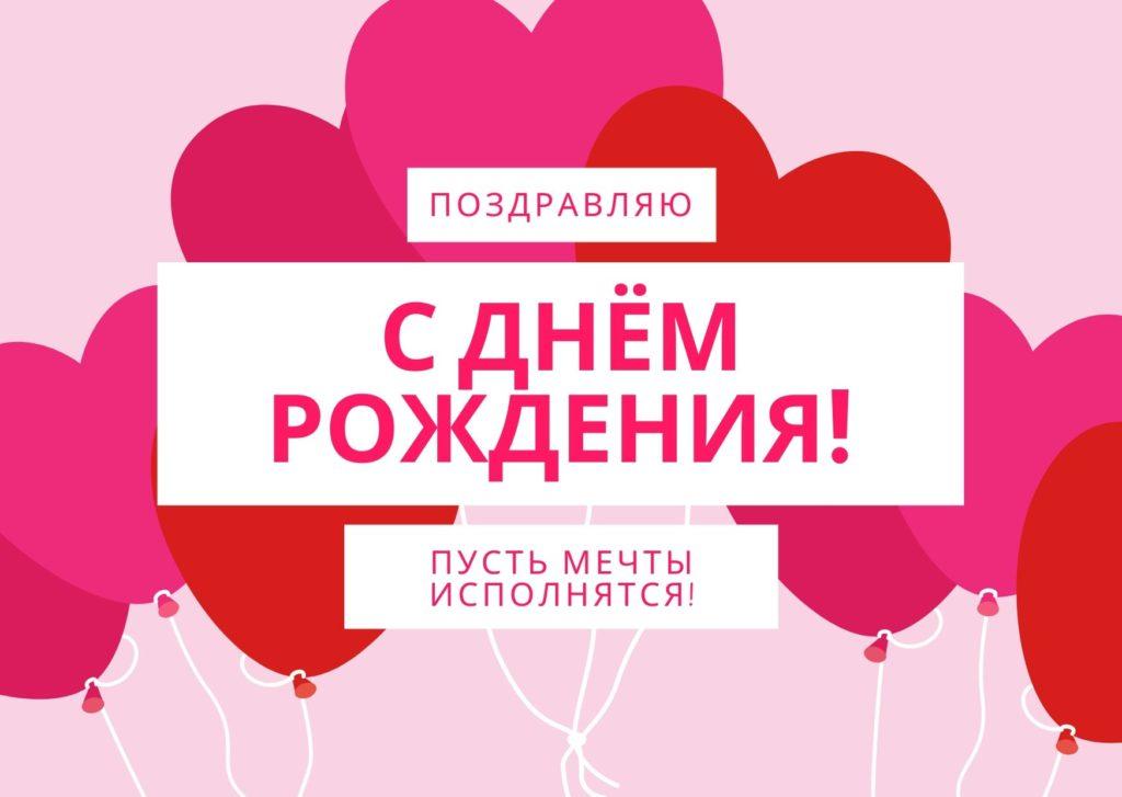 Поздравляю с Днем Рождения! Открытка с сердечками