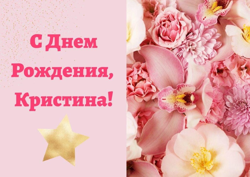 С Днем Рождения, Кристина! Открытка с поздравлением