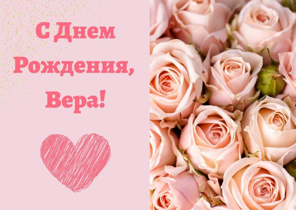 С Днем Рождения, Вера! Открытка с розами
