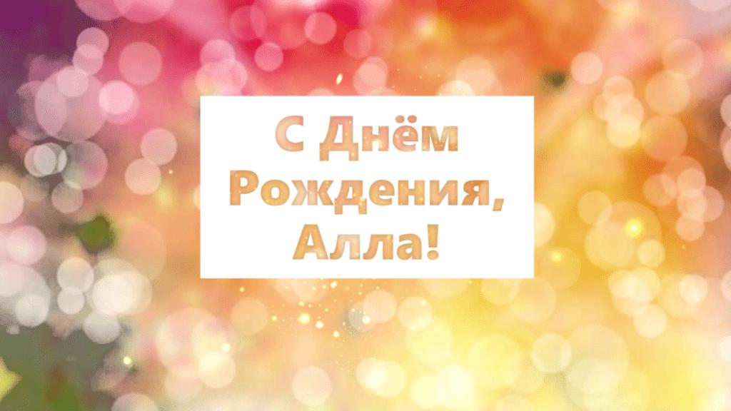 «С Днём Рождения, Алла!» Открытка именная для Аллочки