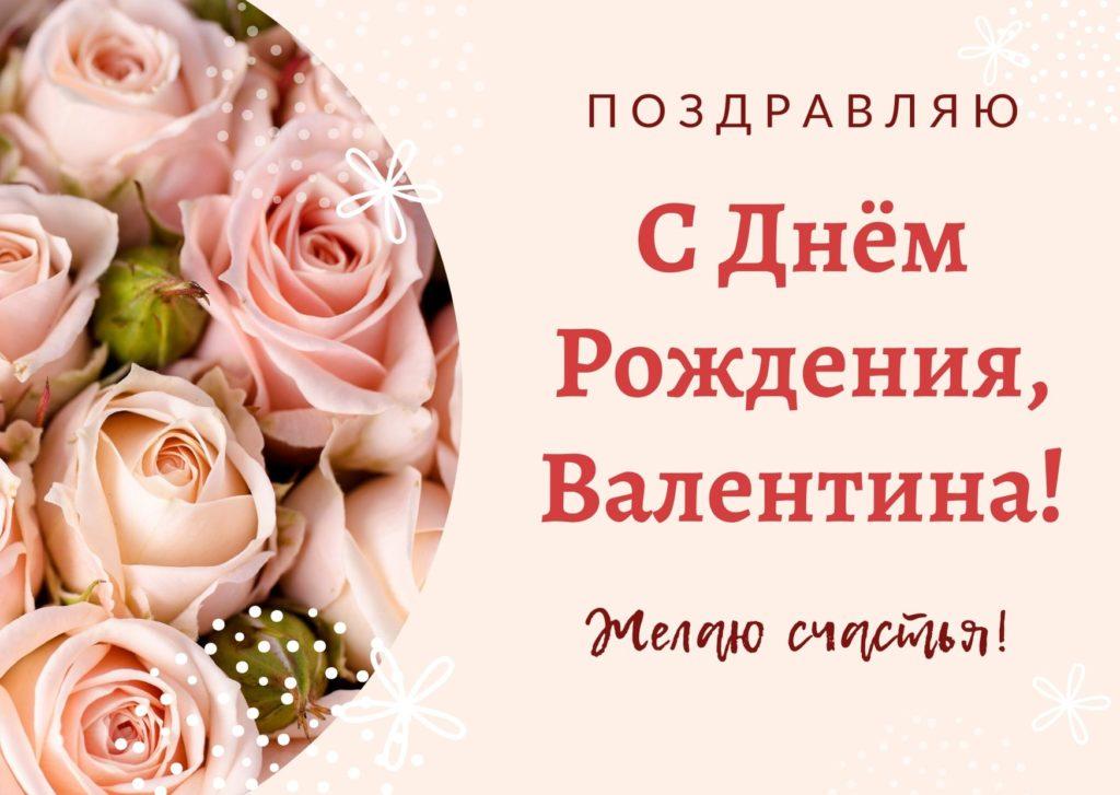 С Днем Рождения Валентина, Валя! Открытка с поздравлением