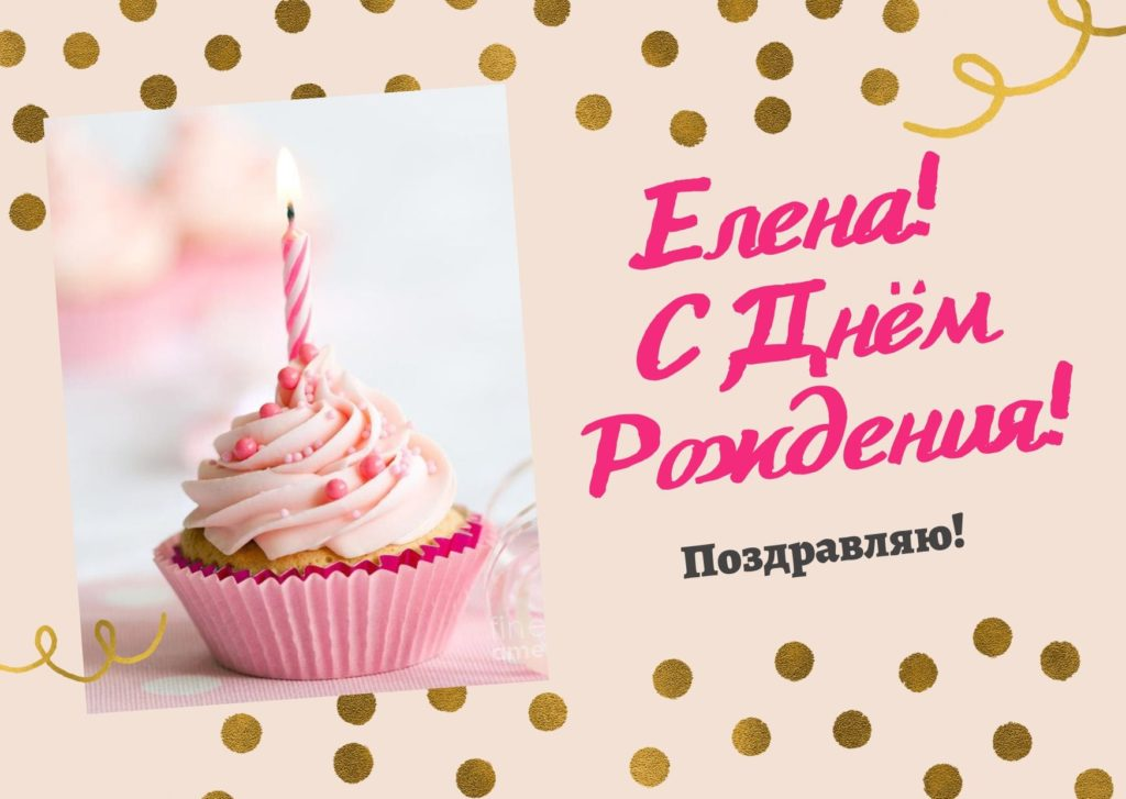 Елена! С Днем Рождения! Открытка для Лены
