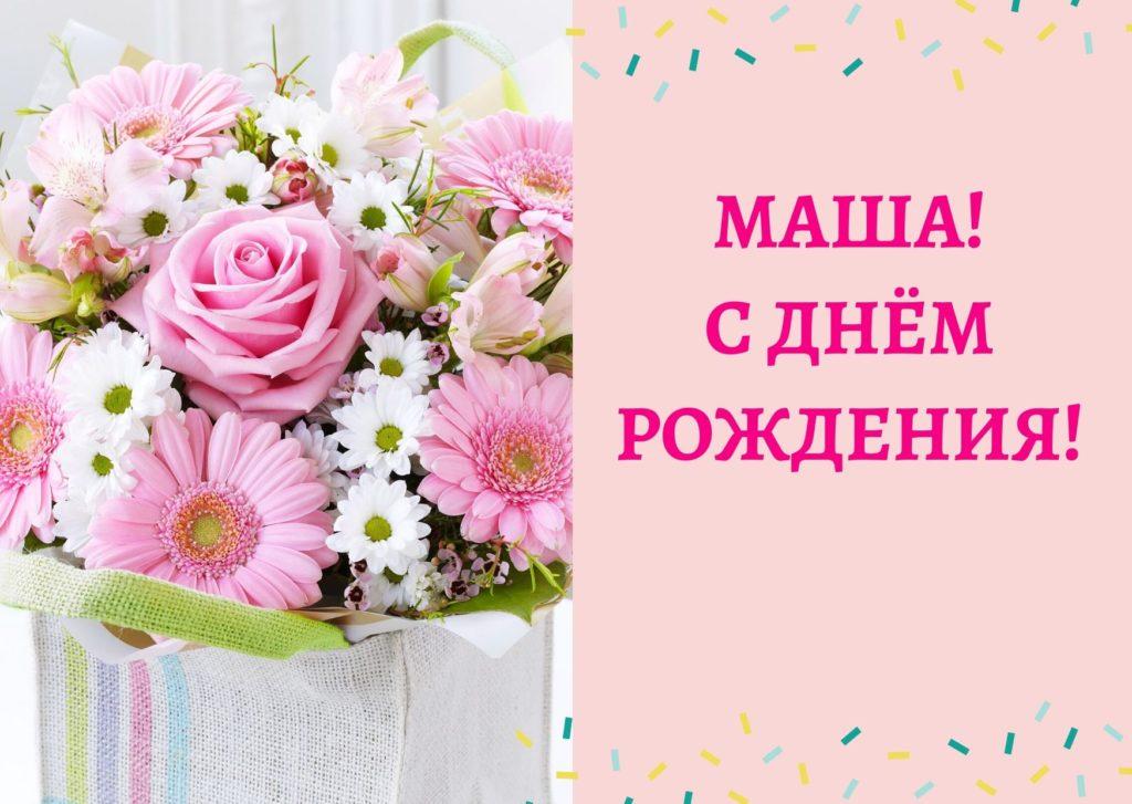 Маша! С Днем Рождения! Открытка для Марии