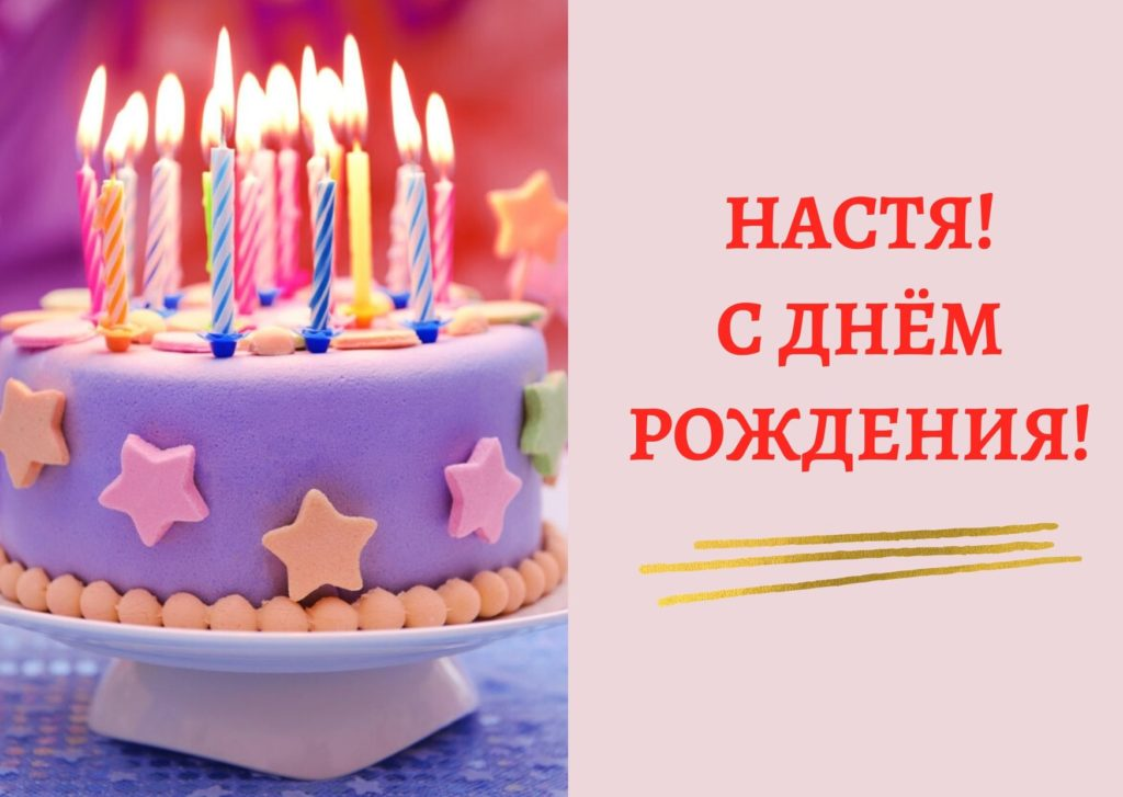 Настя, С днем Рождения! Открытка для Насти