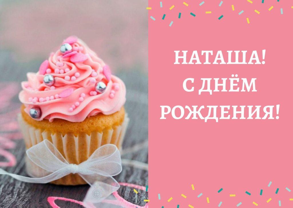 Наташа, Наталья, С Днем Рождения! — открытка для именинницы
