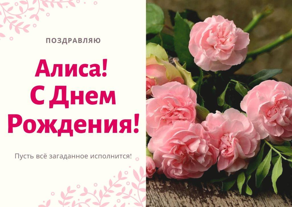 Открытка «Алиса, С Днем Рождения!»