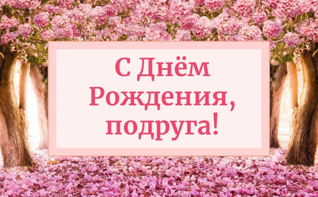 Открытка С Днем Рождения, ПОДРУГА!
