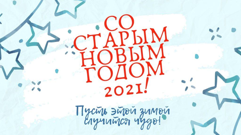 Со Старым Новым годом 2021! Открытка