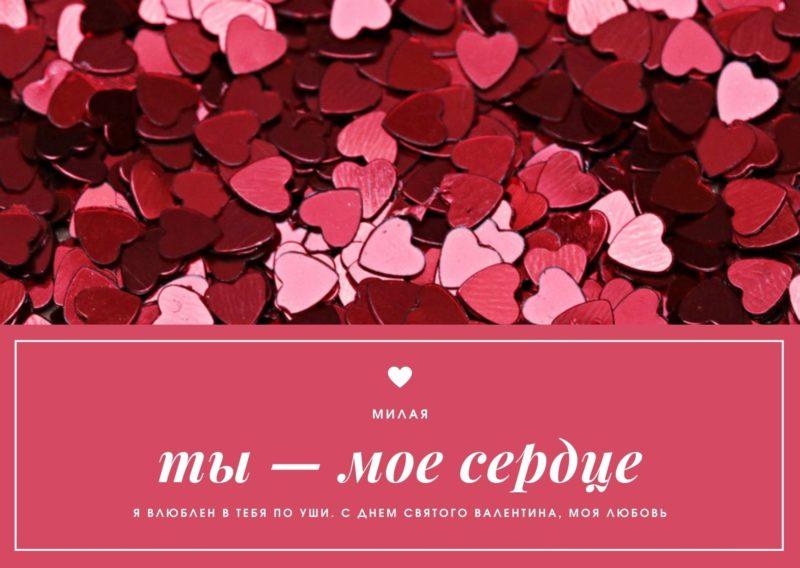Любовная открытка-валентинка для милой девушки или женщины