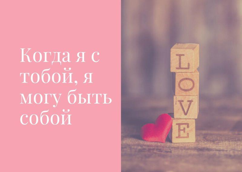 Нежная открытка-валентинка на День всех влюбленных
