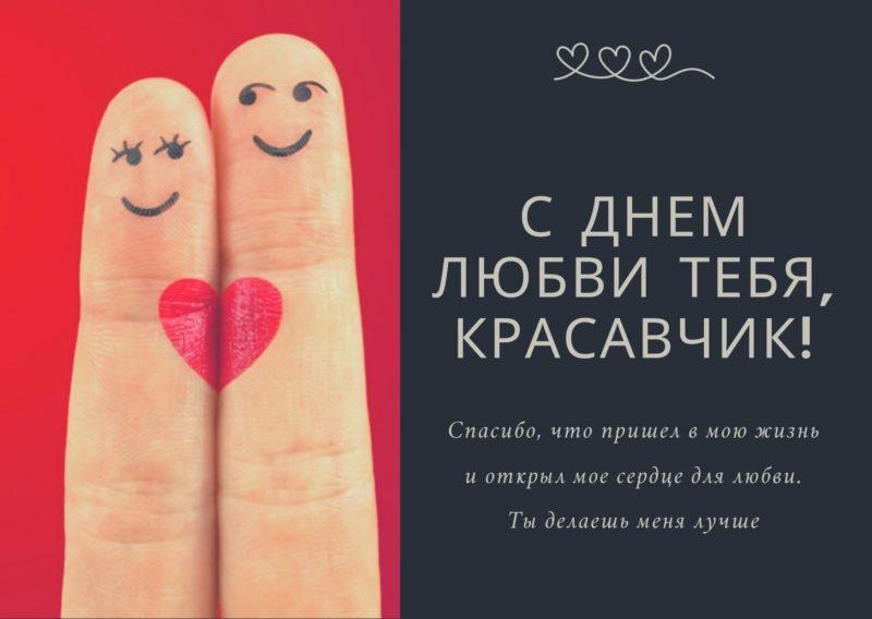 Открытка на День Святого Валентина для парня или мужчины