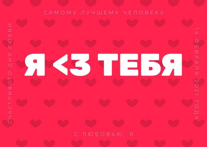 Открытка «Я люблю тебя» на День святого Валентина