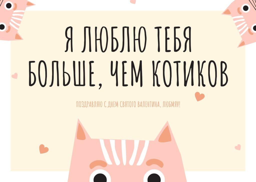 Прикольная открытка на День Святого Валентина, 14 февраля