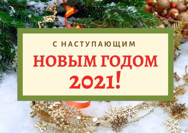 Открытка с Наступающим Новым годом 2021!