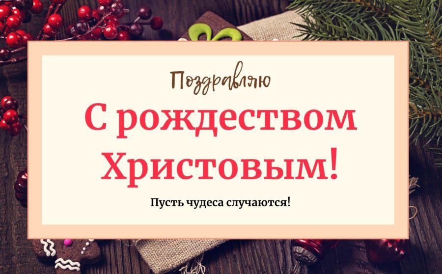 Красивая открытка с Рождеством Христовым с елочкой