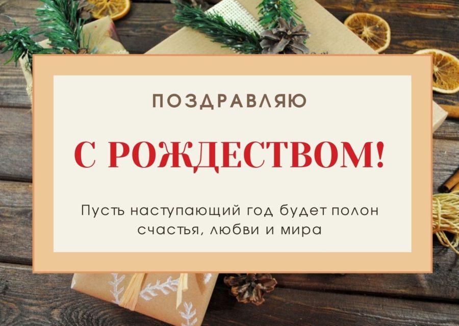 Открытка Поздравляю с Рождеством!