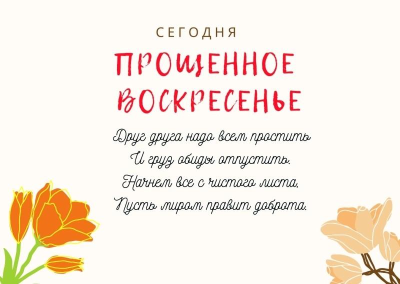 Красивая открытка «Сегодня Прощенное Воскресенье»