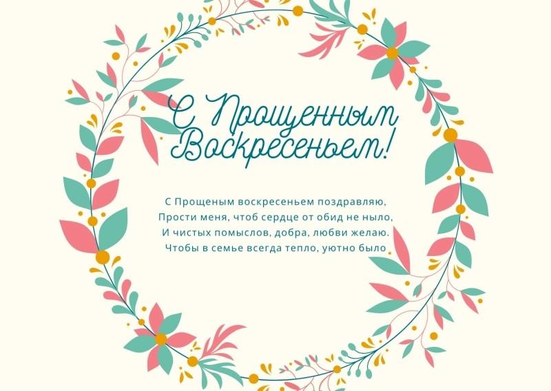 Открытка с Прощенным Воскресеньем, с цветами