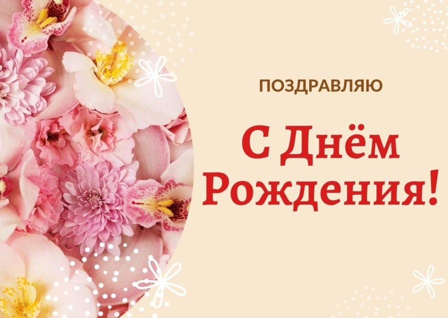 Поздравляю с Днем Рождения! Картинка-пожелание