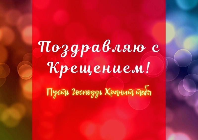 Открытка «Поздравляю с Крещением» в ярких цветах