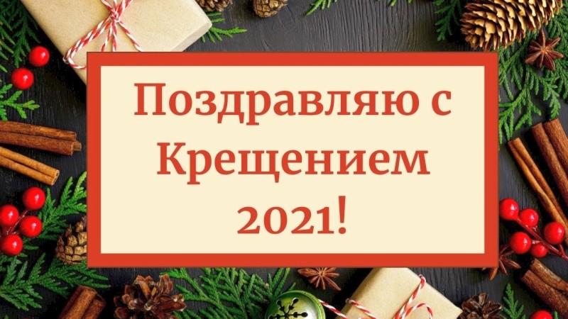 Открытка С Крещением 2021 на 18 января