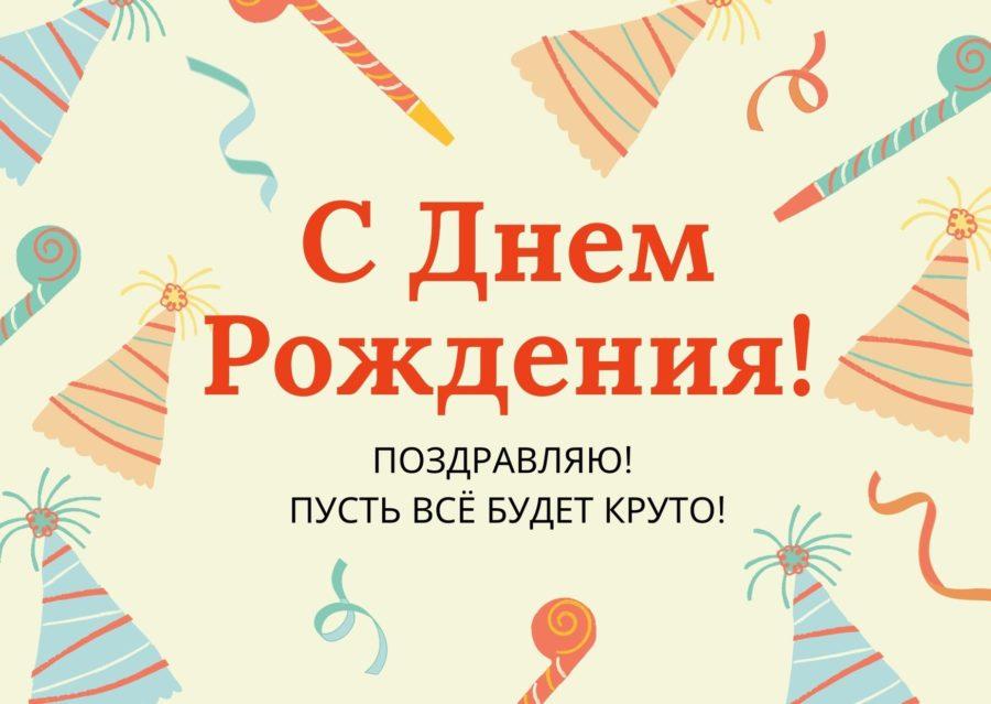 С Днём Рождения! Поздравляю!