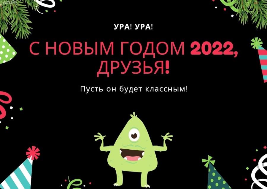 С новым годом 2022, друзья! Открытка для друзей