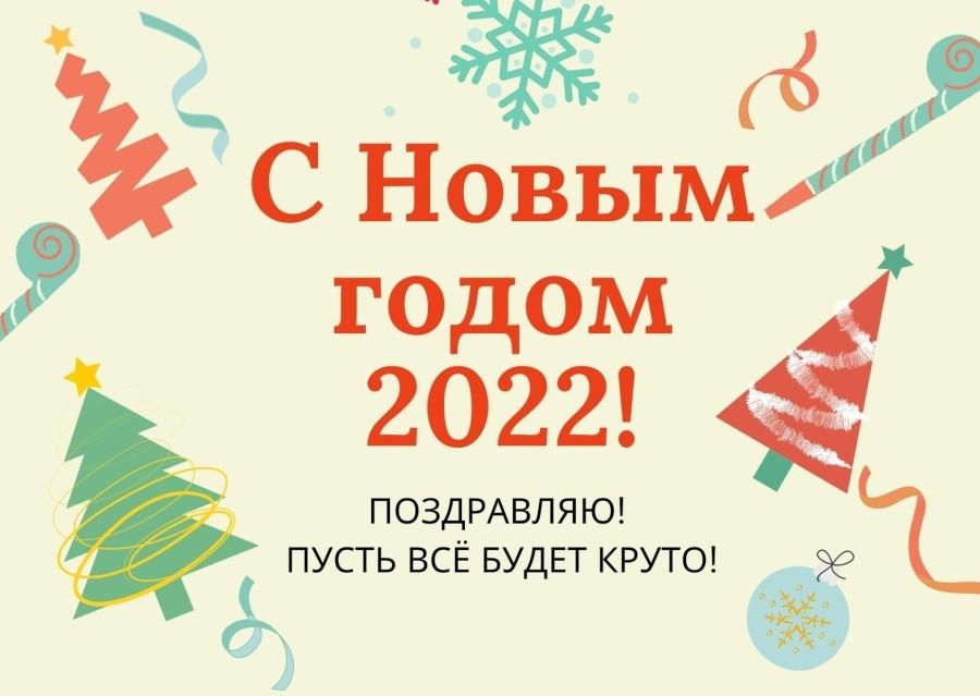 Открытка С Наступающим Новым годом 2022!