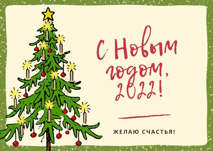Прикольная открытка С Новым годом 2022!