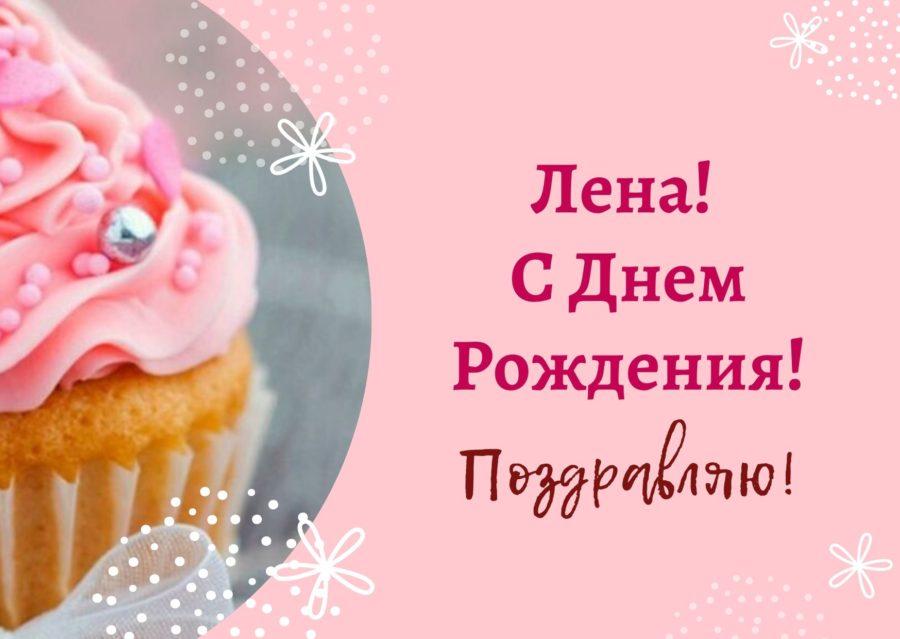 Лена, с Днем Рождения! Открытка для Лены бесплатно!