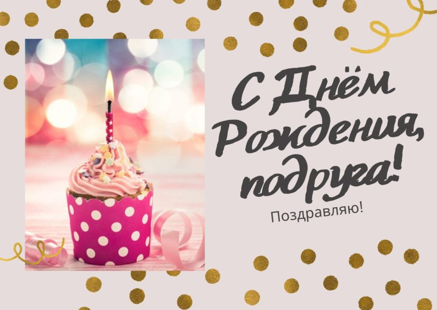 С Днем Рождения, Подруга! Волшебная открытка