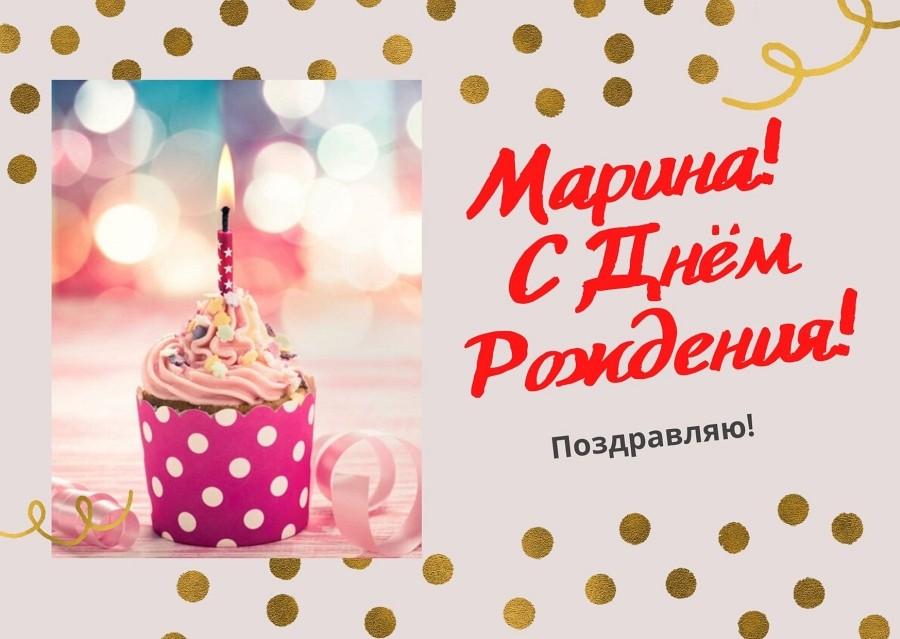 Марина, С днем Рождения! Открытка с поздравлением