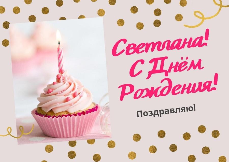 Открытка «С Днем Рождения Светлана!» для Светы