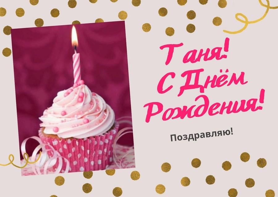 Открытка «Таня, С Днем Рождения!»