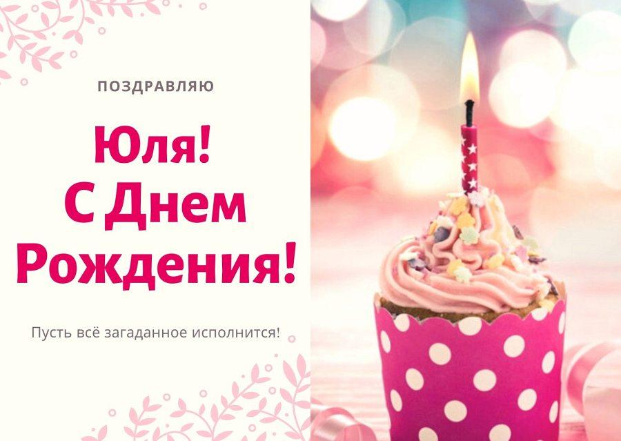 Открытка «Юля, С Днем Рождения!» для Юлии